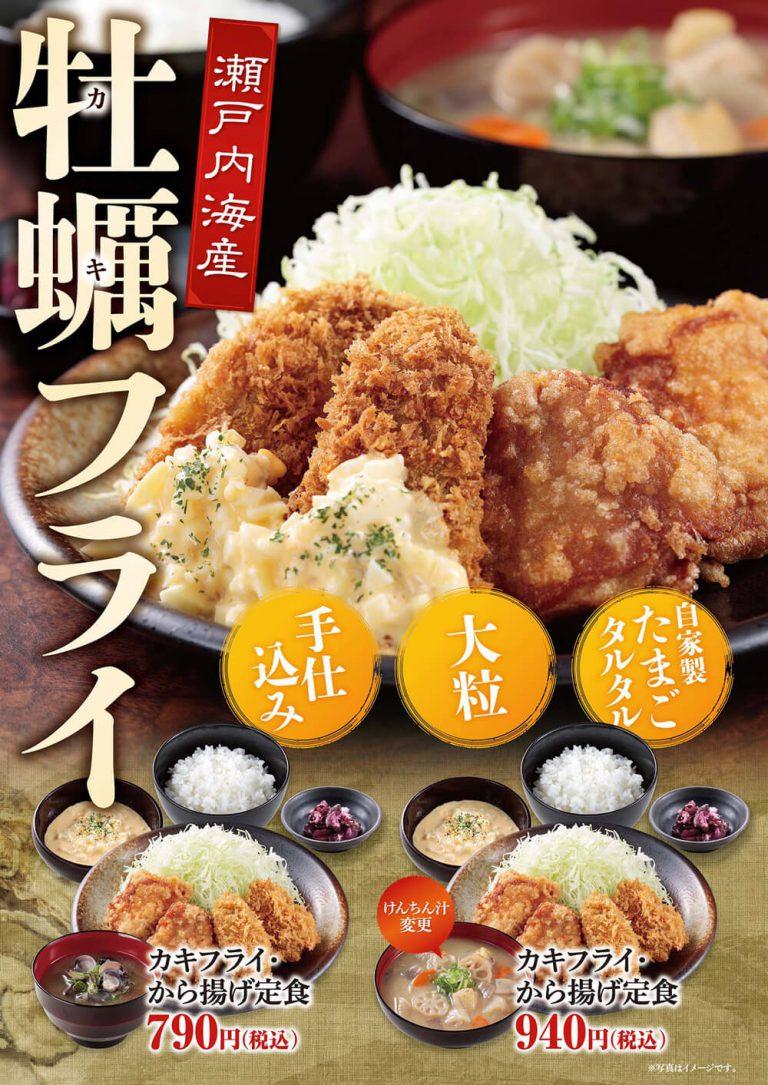 大粒、手仕込み、自家製たまごタルタルがあう【瀬戸内海産 牡蠣フライ】